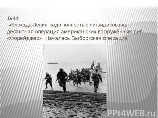 1944: ¤Блокада Ленинграда полностью ликвидирована. десантная операция американск