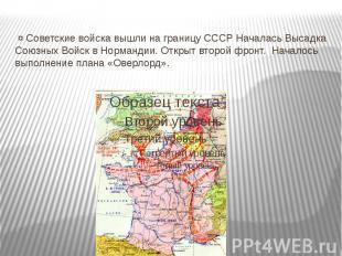 ¤ Советские войска вышли на границу СССР Началась Высадка Союзных Войск в Норман