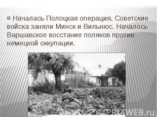 ¤ Началась Полоцкая операция. Советские войска заняли Минск и Вильнюс. Началось
