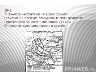 1945: *Началось наступление по всему фронту с Германией. Советские вооруженные с