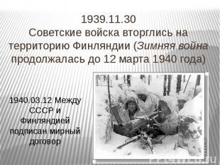 1939.11.30 Советские войска вторглись на территорию Финляндии (Зимняя война прод