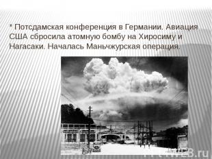 * Потсдамская конференция в Германии. Авиация США сбросила атомную бомбу на Хиро