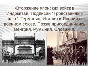 """•Вторжение японских войск в Индокитай. Подписан """"Тройственный пакт"""": Г"""