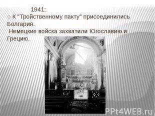 """1941: ○ К """"Тройственному пакту"""" присоединились Болгария. Немецкие войс"""