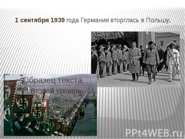1 сентября 1939 года Германия вторглась в Польшу.