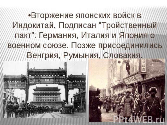 """•Вторжение японских войск в Индокитай. Подписан """"Тройственный пакт"""": Германия, Италия и Япония о военном союзе. Позже присоединились Венгрия, Румыния, Словакия."""