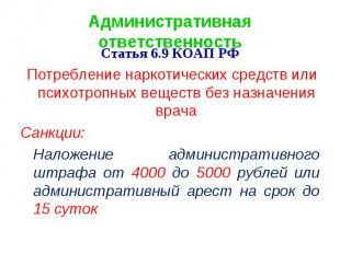 Статья 6.9 КОАП РФ Статья 6.9 КОАП РФ Потребление наркотических средств или псих