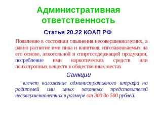 Статья 20.22 КОАП РФ Статья 20.22 КОАП РФ Появление в состоянии опьянения несове