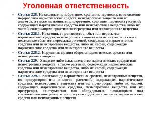 Статья 228. Незаконные приобретение, хранение, перевозка, изготовление, перерабо