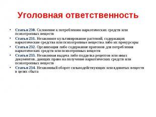 Статья 230. Склонение к потреблению наркотических средств или психотропных вещес