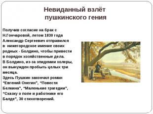 Невиданный взлёт пушкинского гения Получив согласие на брак с Н.Гончаровой, лето