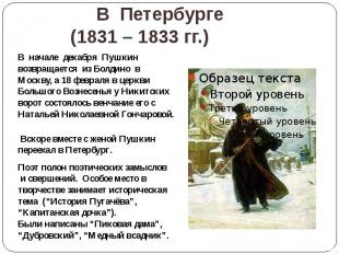 В Петербурге (1831 – 1833 гг.)