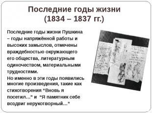 Последние годы жизни (1834 – 1837 гг.) Последние годы жизни Пушкина – годы напря