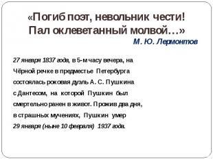 «Погиб поэт, невольник чести! Пал оклеветанный молвой…» М. Ю. Лермонтов 27 январ