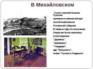 В Михайловском После тяжелой болезни Пушкин приезжал в имение матери село Михайл