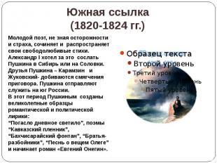 Южная ссылка (1820-1824 гг.)
