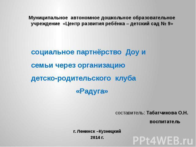 социальное партнёрство Доу и семьи через организацию детско-родительского клуба «Радуга» г. Ленинск –Кузнецкий 2014 г.