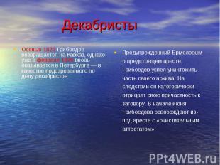 Осенью 1825 Грибоедов возвращается на Кавказ, однако уже в феврале 1826 вновь ок