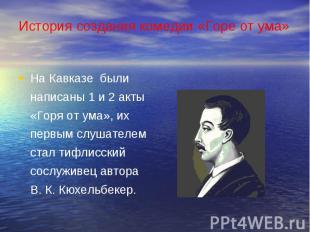 На Кавказе были написаны 1 и 2 акты «Горя от ума», их первым слушателем стал тиф