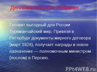 Готовит выгодный для России Туркманчайский мир. Привезя в Петербург документы ми
