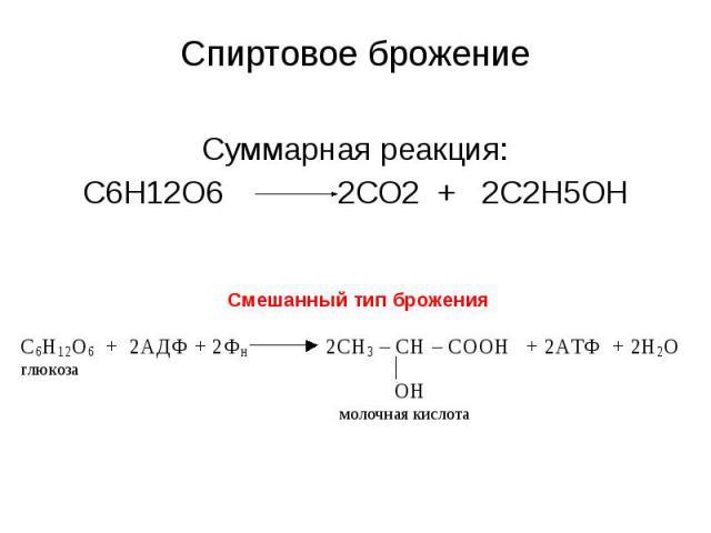Спиртовое брожение Суммарная реакция: С6Н12О6 2СО2 + 2С2Н5ОН