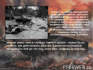 Первый же снаряд, выпущенный Алексеем Даниловым, уничтожил вражеский БТР с пехот