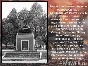 Герои были похоронены в освобожденном Борисове. 24 марта 1945 г. все члены отваж