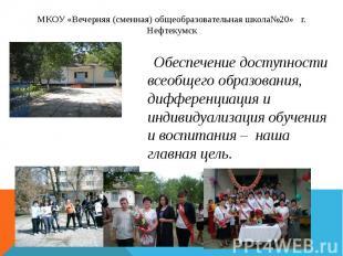 МКОУ «Вечерняя (сменная) общеобразовательная школа№20» г. Нефтекумск Обеспечение