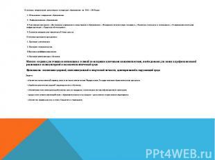 Основные направления реализации концепции образования на 2011 – 2015годы: 1. Обн