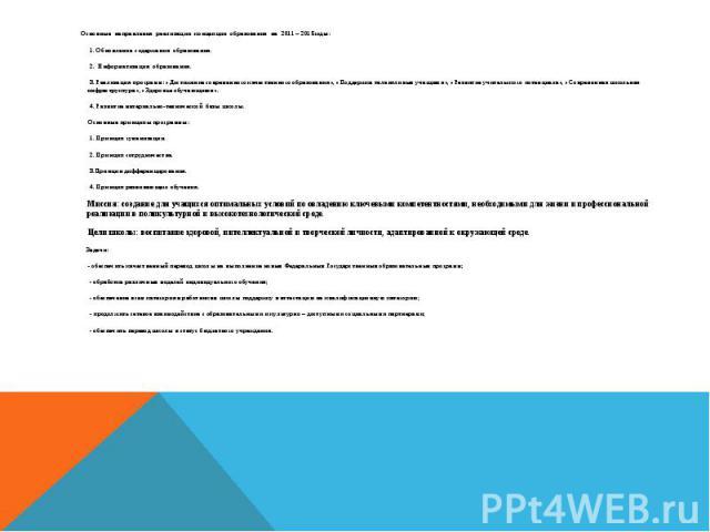 Основные направления реализации концепции образования на 2011 – 2015годы: 1. Обновление содержания образования. 2. Информатизация образования. 3. Реализация программ: «Достижение современного качественного образования», «Поддержка талантливых учащих…