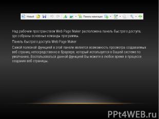 Над рабочим пространством Web Page Maker расположена панель быстрого доступа, гд