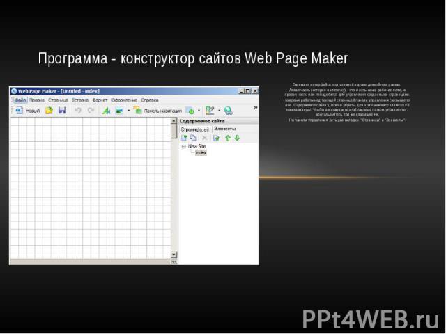Программа - конструктор сайтов Web Page Maker Скриншот интерфейса портативной версии данной программы. Левая часть (которая в клеточку) - это и есть наше рабочее поле, а правая часть нам понадобится для управления созданными страницами. На время раб…