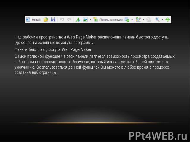 Над рабочим пространством Web Page Maker расположена панель быстрого доступа, где собраны основные команды программы. Над рабочим пространством Web Page Maker расположена панель быстрого доступа, где собраны основные команды программы. Панель быстро…
