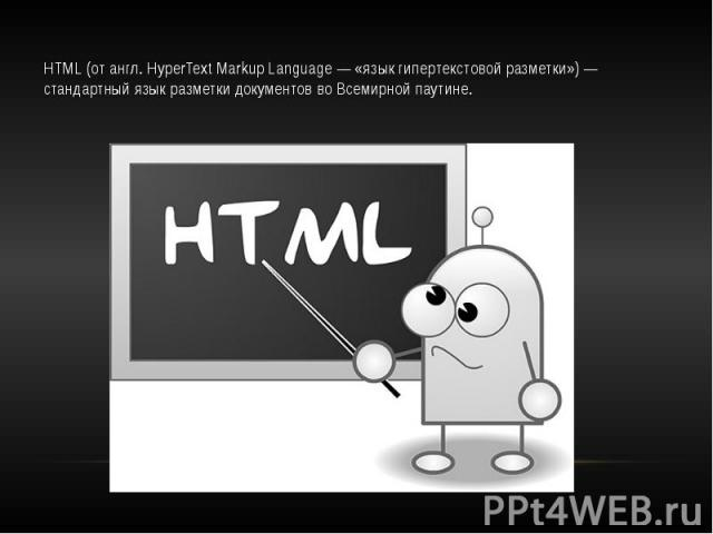 HTML (от англ. HyperText Markup Language — «язык гипертекстовой разметки») — стандартный язык разметки документов во Всемирной паутине. HTML (от англ. HyperText Markup Language — «язык гипертекстовой разметки») — стандартный язык разметки документов…