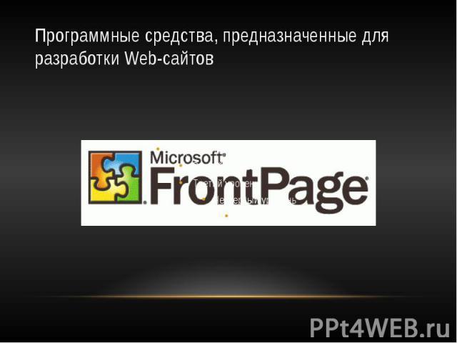 Программные средства, предназначенные для разработки Web-сайтов