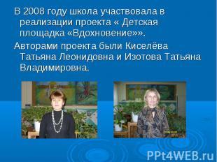 В 2008 году школа участвовала в реализации проекта « Детская площадка «Вдохновен