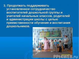 3. Продолжать поддерживать установленное сотрудничество воспитателей дошкольной