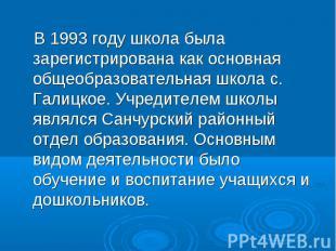 В 1993 году школа была зарегистрирована как основная общеобразовательная школа с