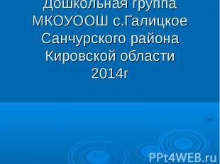 Дошкольная группа МКОУООШ с.Галицкое Санчурского района Кировской области 2014г