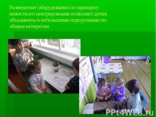 Размещение оборудования по принципу нежесткого центрирования позволяет детям объ