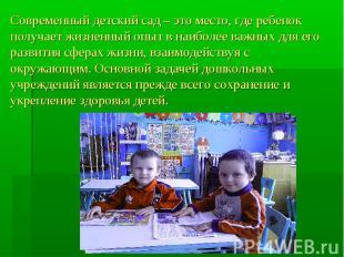 Современный детский сад – это место, где ребенок получает жизненный опыт в наибо