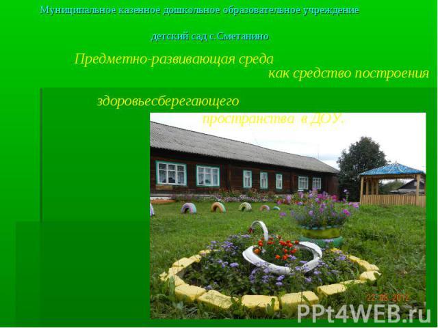 Муниципальное казенное дошкольное образовательное учреждение детский сад с.Сметанино
