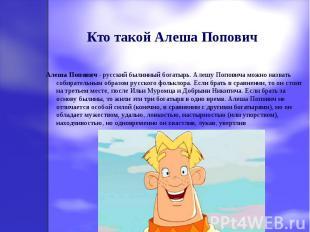 Алеша Попович - русский былинный богатырь. Алешу Поповича можно назвать собирате