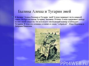 """В былине """"Алеша Попович и Тугарин- змей""""Алеша защищает честь княжьей семьи. Он б"""