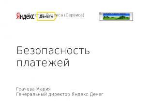Безопасность платежей Грачева Мария Генеральный директор Яндекс.Денег