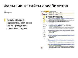 Фальшивые сайты авиабилетов Выход: Искать отзывы о неизвестном вам ранее сайте,