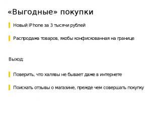 «Выгодные» покупки Новый iPhone за 3 тысячи рублей Распродажа товаров, якобы кон