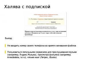 Халява с подпиской Выход: Не вводить номер своего телефона во время скачивания ф