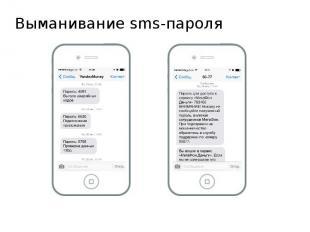 Выманивание sms-пароля