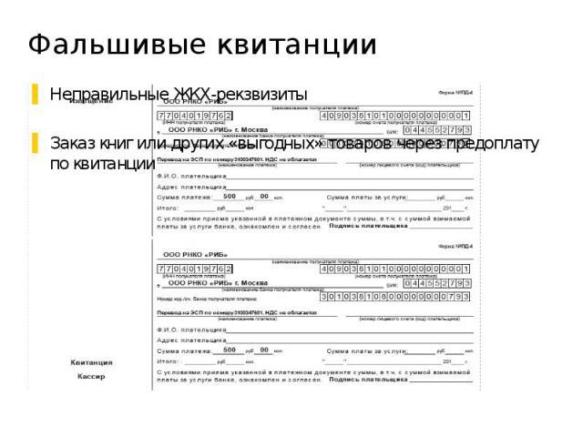 Фальшивые квитанции Неправильные ЖКХ-рекзвизиты Заказ книг или других «выгодных» товаров через предоплату по квитанции